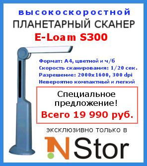 Сканер E-Loam S300