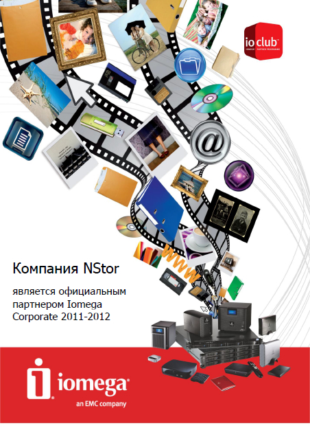 Партнерский сертификат Iomega NStor